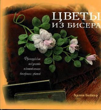 Цветы из бисера Арлин Бейкер