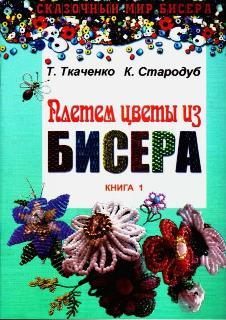 Cкачать Плетем цветы из бисера (Т.Ткаченко, К.Стародуб)