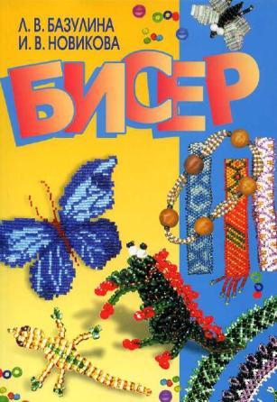 Бисер  (Л. Базулина, И. Новикова)