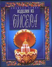 Изделия из бисера (Людмила  Божко)