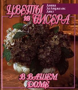 Цветы из бисера в вашем доме (Л.Л.Дикт)