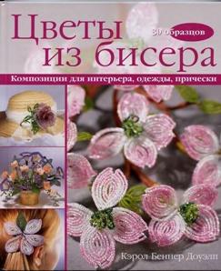 Цветы из бисера ( Кэрол Беннер Доуэлп)