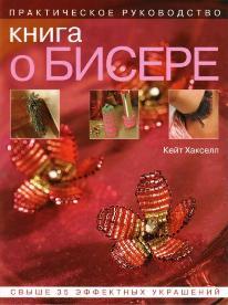 Книга о бисере (Кейт Хакселл)