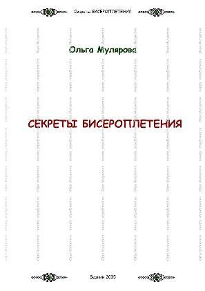 Секреты бисероплетения. (Ольга Мулярова)
