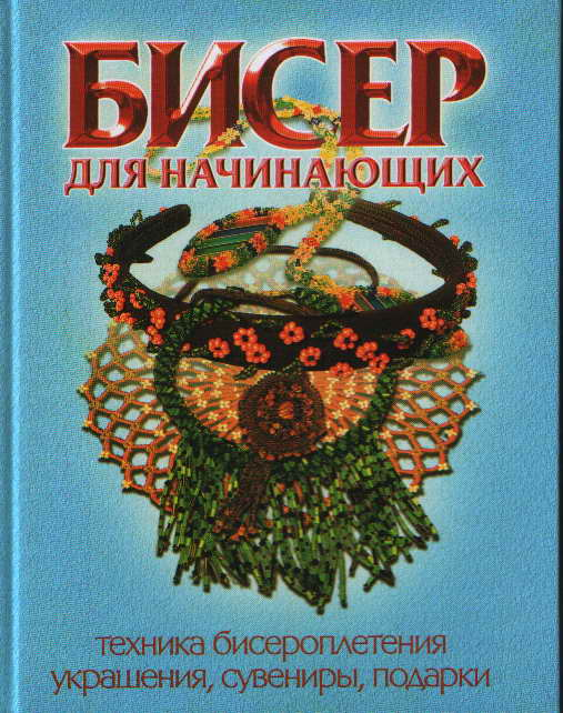 Бисер для начинающих (И. А. Лукашова)