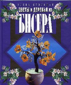 Цветы и деревья из бисера (Елена Стольная)