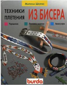 Техники плетения из бисера (Марина Шорис)