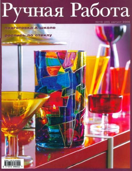 Журнал Ручная работа №16 (20) август 2006